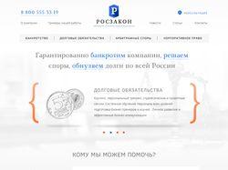 """Сайт юридической компании """"Росзакон"""""""