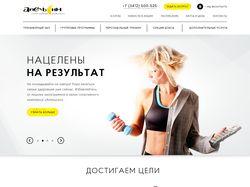 """Дизайн сайта спортивного - клуба """"Апельсин"""""""
