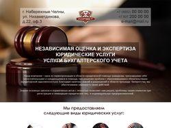 Лендинг юридические слуги