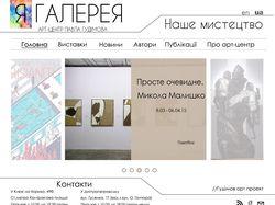 Дизайн сайта галереи