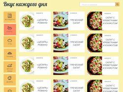 Дизайн кулинарного сайта