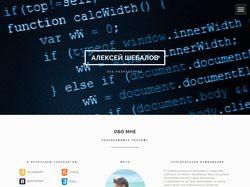 Сайт-портфолио веб-разработчика