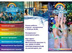 Буклеты для аквапарка