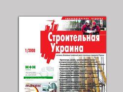 """Обложка к каталогу """"Строительная Украина"""""""