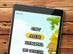 Squirrel Up Android гра