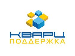 Логотип для компании КВАРЦ:ПОДДЕРЖКА