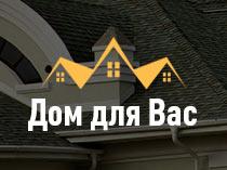 Строительная компания «Дом для Вас»
