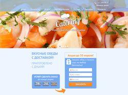 кейтеринг Landing Page