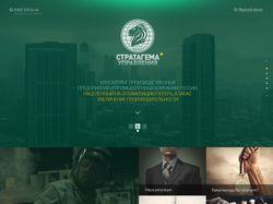 Дизайн landing page для Стратагема Управления