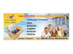 """Рекламный банер для """"Мир окон"""""""
