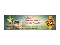 """Рекламный банер для """"Fruit fantasy"""""""