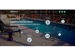 Комплексный сайт по продаже бассейнов