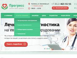 """Разработка сайта мед. центра """"Прогресс"""""""