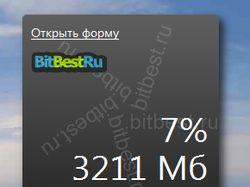 BitBest. Гаджет рабочего стола Windows.