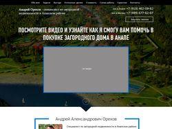 Помощь в поиске загородной недвижимости в г.Анапа