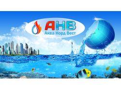 Водоснабжающая организация Аква Норд ВЕст
