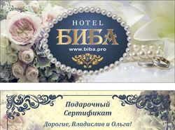 подарочный сертификат отель