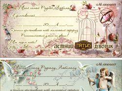 подарочный сертификат ресторан