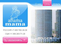 Abama-Mama