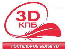 3D-КПБ