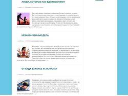 Ведение сайта об успехе в жизни: