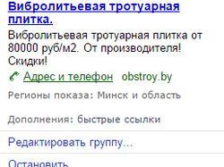 Контекстная реклама для сайта obstroy.by