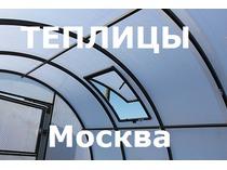 Теплицы в Москве