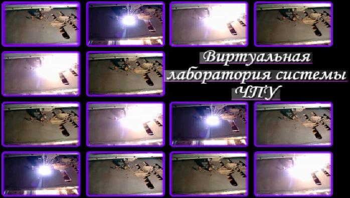 """""""виртуальная лаборатория СЧПУ"""""""