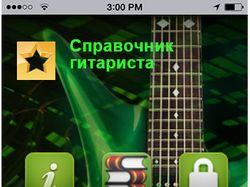 Справочник гитариста