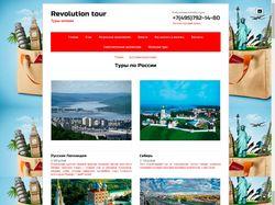 Наполнение интернет-магазина revolutiontour.ru