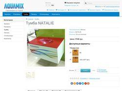 Наполнение интернет-магазина aquamix-shop.com.ua