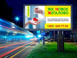Разработка билборда 3*6 о продаже квартир