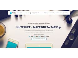 Onebridge.ru