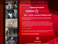Народный проект Имена Победы