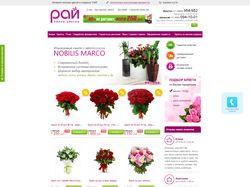 Сайт для сети салонов цветов