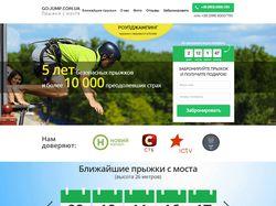 Cайт Роуп-джампинга в Киеве