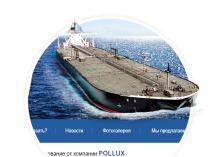 POLLUX – Комплексное обеспечение флота