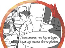 Комиксы для обучения персонала.