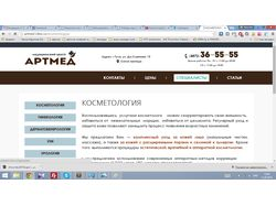 artmed-clinic.ru