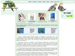 Сайт о попугаях