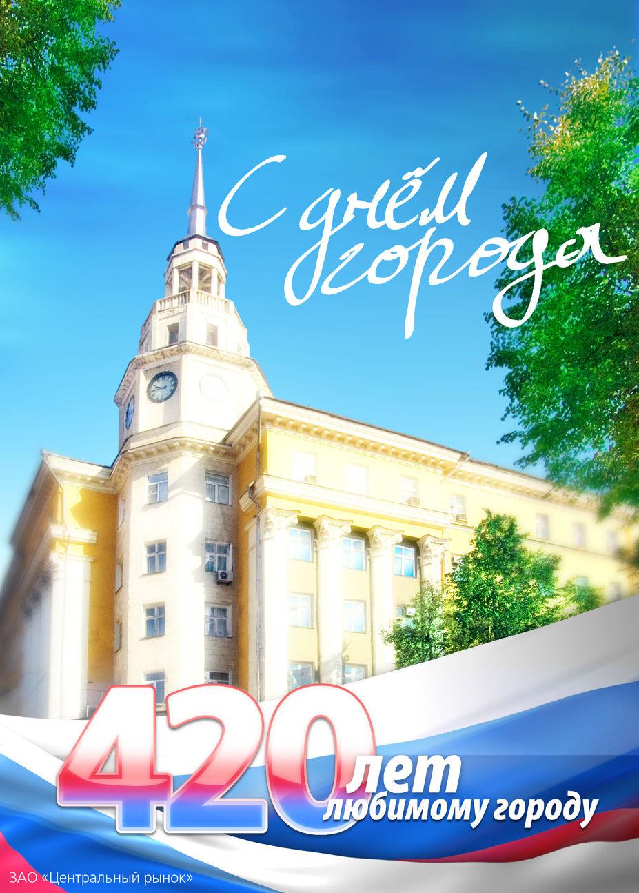 Отечественная, открытки с днем города киров