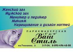 """Визитка Парикмахерская """"Ваш Стиль"""""""