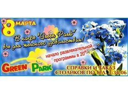 Флаер GreenPark