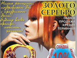 """""""Агат"""" рекламный блок"""