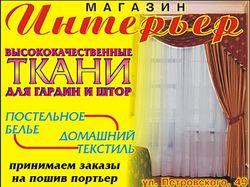 """""""Интерьер"""" рекламный блок"""