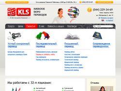 Дизайн Киевского Бюро Переводов