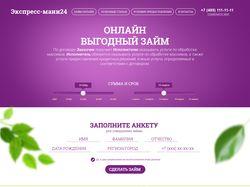 Экспресс Мани 24 - онлайн займ
