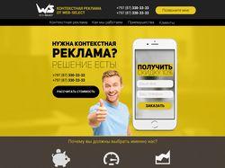 Web Select - контекстная реклама