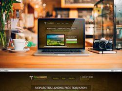 Landing page Алхимия