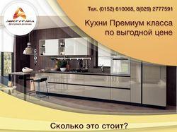 landing page для заказа кухонь